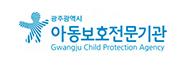아동보호전문기관