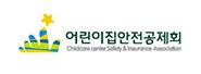 어린이집안전공제회