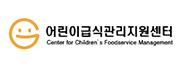 어린이급식관리지원센터_광주서구
